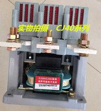 新迪電氣CJ40-1500A,1000A交流接觸器