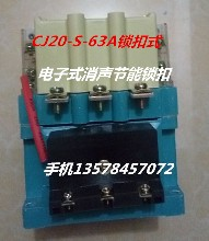 供应CJ20S-63A锁扣式消声节能交流接触器