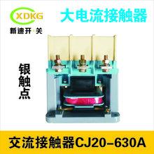 供應接觸器CJ20-630A800A1000A線圈電壓220V380V