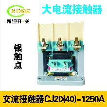 供應接觸器CJ20-1250A1500A1600A線圈電壓220V380V