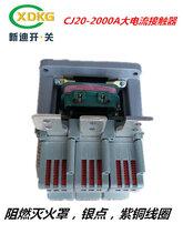 CJ20-2000A2500A3000A交流接觸器線圈電壓220V380V