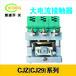 CJZ,CJ29-1600A2000A2500A交流接触器