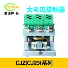 CJZ,CJ29-1600A2000A2500A交流接觸器