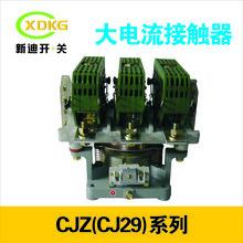 CJZ,CJ29-1000A1250A1500A交流接觸器