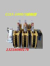 淄博询价CJ15-3000/3交流接触器