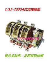鞍山喜爱CJ15-4000/1交流接触器线圈电压220V