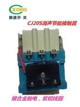 唐山銷售CJC20-63A.100A.160A自保持消聲節能交流接觸器