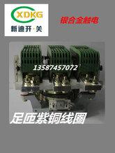 本溪喜愛CJ29-1500S交流接觸器線圈電壓220V380V