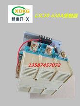 新迪CJC20-800A.1000A自保持接觸器