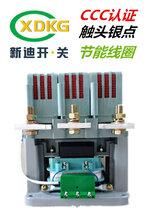 云南采購新迪電氣XDCJ66-6300A.5400A交流接觸器坩堝電爐