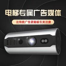 奇屏電梯投影廣告機長焦磁力/紅外+重力感應4G/WIFI聯網定制OEM圖片