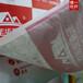 安徽安庆望江县地板保护膜13丝+针织棉-博一化纤