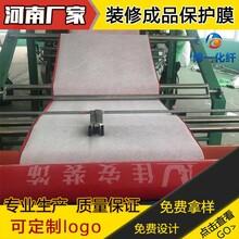 吉林延边汪清县成品保护装修必备支持代理-博一化纤图片