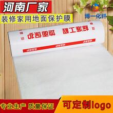 山西朔州怀仁县装修保护膜量大优惠-博一化纤图片