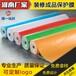 商洛PVC装修地面保护膜物美价廉、最低找博一-博一化纤