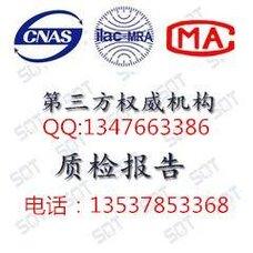 茶叶检测报告,CNAS检测报告
