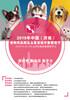 2019年中国(济南)宠物医疗展览会暨齐鲁爱宠文化节