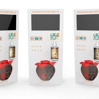 共享智能售酒机智能无人售酒机扎啤自动售卖机图片3