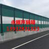 海淀声屏障厂家/厂区环保降噪隔音墙-社区隔音屏障隔声屏障
