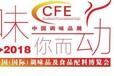 2018年广州国际食品添加剂展