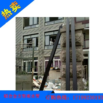 江苏南京铝合金方形雨水管室外雨水管成品天沟