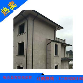 重庆万州彩铝天沟屋檐雨水槽檐槽下水铝合金雨水槽