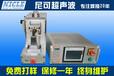 供應超聲波點焊機丨超聲波單層多層電解金屬封尾電池端子線束焊接機