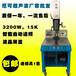 全自動超聲波焊接機專業廠家供應