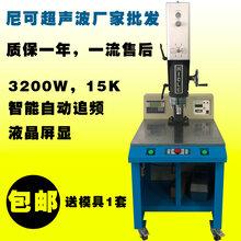 浙江超声波塑料焊接机价格