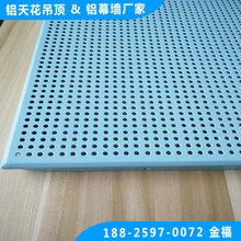 供应600X600蓝色铝扣板蓝色吊顶铝扣板铝方板铝平板图片