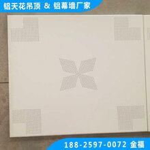 扣板厂家直销600X600吊顶铝天花白色铝方板图片