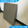 G型鋁單板