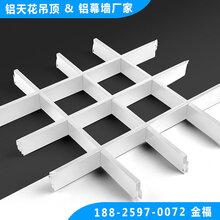 热销白色铝格栅U型铝格栅天花图片