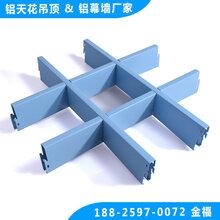供应铝格栅吊顶蓝色铝格栅U型铝格栅图片