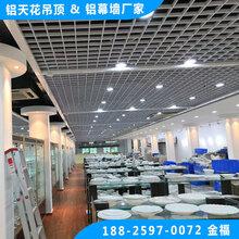 定制网格铝天花白色铝格栅U形铝格栅吊顶图片