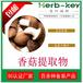 香菇提取物慧科厂家供应品质保证现货包邮