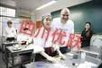 合法出國打工正規工簽荷蘭奶粉廠月薪3萬包食宿