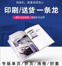宣傳冊設計丨廣告設計制作丨海報設計丨宣傳資料設計