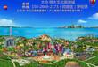 太倉《恒大文化旅游城》《項目詳情資料》