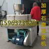 电动石磨豆腐机电动豆浆机磨米浆机石磨面粉机
