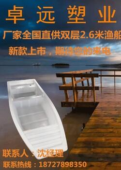 卓远塑业全国出售新款2.6米塑料渔船、打渔船。