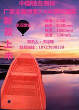 全国出售2.6米冲锋舟、塑料渔船、打渔船、钓鱼船卓远塑业厂家直供图片
