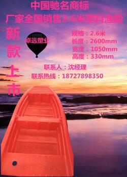 全国出售2.6米冲锋舟、塑料渔船、打渔船、钓鱼船卓远塑业厂家直供