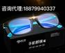 爱大爱手机眼镜效果好吗,微信卖价,