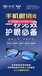 北京爱大爱手机眼镜厂家保健质量保证