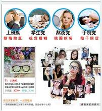 山东人换个调理近视方法请戴自然莎眼镜