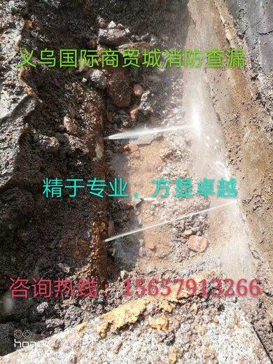 金华消防水管漏水检测、金华地下管道检测查漏维修