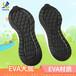 男女款休闲运动鞋鞋底EVA射出跑步鞋底防滑耐磨大底一次成型