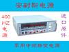 宁德108V60HZ电源/25HZ铁道专用电源调价信息