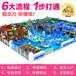 海洋淘氣堡兒童樂園室內組合新型小型室內兒童游樂體能拓展設備
